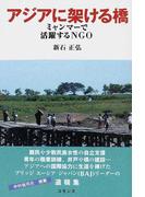 アジアに架ける橋 ミャンマーで活躍するNGO
