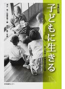子どもに生きる 詩人教師・近藤益雄の生涯 写真記録