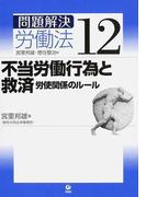 問題解決労働法 12 不当労働行為と救済