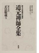 道元禅師全集 原文対照現代語訳 第5巻 正法眼蔵 5