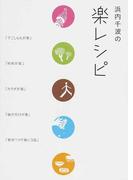 浜内千波の楽レシピ (vela BOOKS)