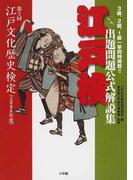 江戸検出題問題公式解説集 江戸文化歴史検定 3級、2級、1級一挙同時掲載!! 第3回(2008年度)