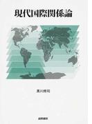 現代国際関係論