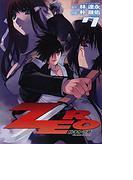 ZERO(ヴァルキリーコミックス) 7巻セット(ヴァルキリーコミックス)