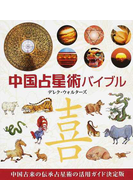 中国占星術バイブル 中国古来の伝承占星術の活用ガイド決定版