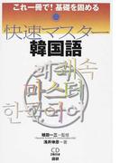 快速マスター韓国語 これ一冊で!基礎を固める