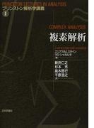 複素解析 (プリンストン解析学講義)