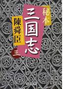 秘本三国志 3 (中公文庫)(中公文庫)