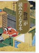 「源氏物語」が読みたくなる本