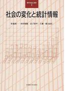 社会の変化と統計情報 (現代社会と統計)