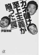 「カネ儲け」至上主義が陥った「罠」 (講談社+α文庫)(講談社+α文庫)