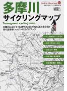 多摩川サイクリングマップ 多摩川に沿って河口から138km先の源流を目指す 寄り道情報いっぱいのガイドブック (自転車生活How to books)