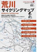 荒川サイクリングマップ 奥秩父の山懐から東京湾へ 長大な流れに沿って走るサイクリングガイド (自転車生活How to books)