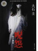 呪怨 白い老女 (角川ホラー文庫)(角川ホラー文庫)