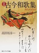 古今和歌集 現代語訳付き 新版