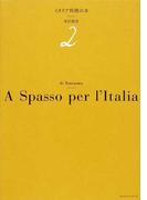 イタリア料理の本 2