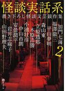 怪談実話系 書き下ろし怪談文芸競作集 2 (MF文庫ダ・ヴィンチ)(MF文庫ダ・ヴィンチ)