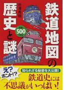 鉄道地図の歴史と謎 鉄道史には不思議がいっぱい