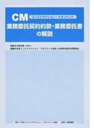 CM業務委託契約約款・業務委託書の解説