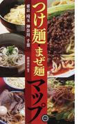 つけ麵・まぜ麵マップ 東京 埼玉 神奈川 千葉