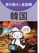 旅の指さし会話帳mini バッグに一冊!すぐに通じる! 韓国 韓国語