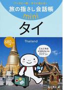 旅の指さし会話帳mini バッグに一冊!すぐに通じる! タイ タイ語