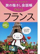 旅の指さし会話帳mini バッグに一冊!すぐに通じる! フランス フランス語