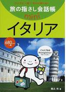 旅の指さし会話帳mini バッグに一冊!すぐに通じる! イタリア イタリア語