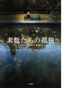 素数たちの孤独 (ハヤカワepiブック・プラネット)