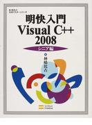 明快入門Visual C++ 2008 シニア編 (林晴比古実用マスターシリーズ)(林晴比古実用マスターシリーズ)