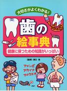 歯の絵事典 大切さがよくわかる! 健康に保つための知識がいっぱい