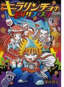 キラリンチョのおばけフェスタ (わくわくキッズブック キラリンチョシリーズ)