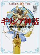 ギリシア神話 オリュンポスの書 (斉藤洋の「ギリシア神話」)