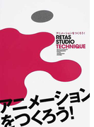 アニメーションをつくろう!RETAS STUDIO TECHNIQUE REVOLUTIONARY ENGINEERING TOTAL ANIMATION SYSTEM