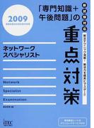 「専門知識+午後問題」の重点対策ネットワークスペシャリスト 解法テクニック満載!解法力を確実にマスター!! 2009 (情報処理技術者試験対策書)