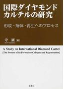 国際ダイヤモンド・カルテルの研究 形成・解体・再生へのプロセス