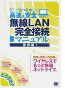 どこでもつながる!高速&安全無線LAN完全接続マニュアル 自宅も会社も外出先もワイヤレスでもっと快適ネットライフ。 保存版!