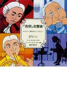 「告別」交響曲 ハイドン別れのシンフォニー (音楽の部屋)