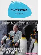 ペンギンの教え (15歳の寺子屋)