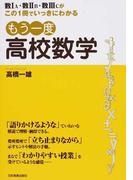 もう一度高校数学 数ⅠA・数ⅡB・数ⅢCがこの1冊でいっきにわかる