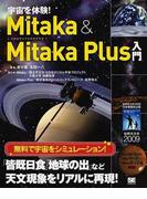 宇宙を体験!Mitaka & Mitaka Plus入門