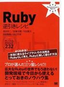 Ruby逆引きレシピ すぐに美味しいサンプル&テクニック232 (PROGRAMMER'S RECIPE)