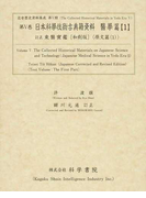 日本科學技術古典籍資料 影印 醫學篇1 訂正東醫寶鑑〈和刻版〉 原文篇1 (近世歴史資料集成)