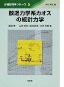散逸力学系カオスの統計力学 (非線形科学シリーズ)