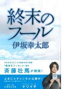 終末のフール (集英社文庫)(集英社文庫)