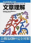 文章理解 新版 (新公務員試験対策パスラインシリーズ)
