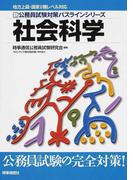 社会科学 新版 (新公務員試験対策パスラインシリーズ)