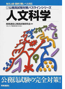人文科学 新版 (新公務員試験対策パスラインシリーズ)