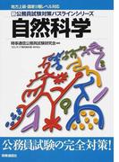 自然科学 新版 (新公務員試験対策パスラインシリーズ)