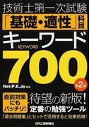 技術士第一次試験「基礎・適性」科目キーワード700 第2版